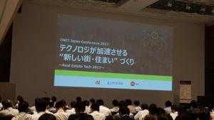 """テクノロジが加速させる""""新しい街・住まい""""づくり - CNET Japan Conference 2017 レポート"""