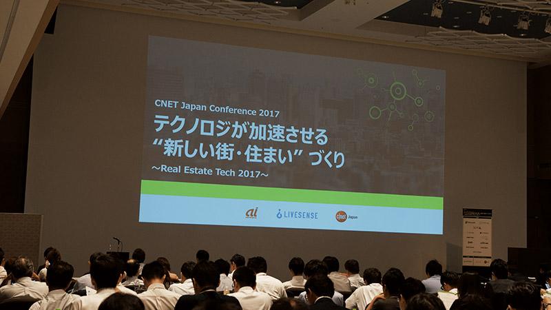 """【レポート】テクノロジが加速させる""""新しい街・住まい""""づくり - CNET Japan Conference 2017"""