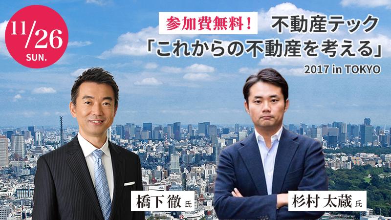 11月26日(日) 渋谷にて不動産テックの大規模イベント開催 ― 事前申込で参加費無料