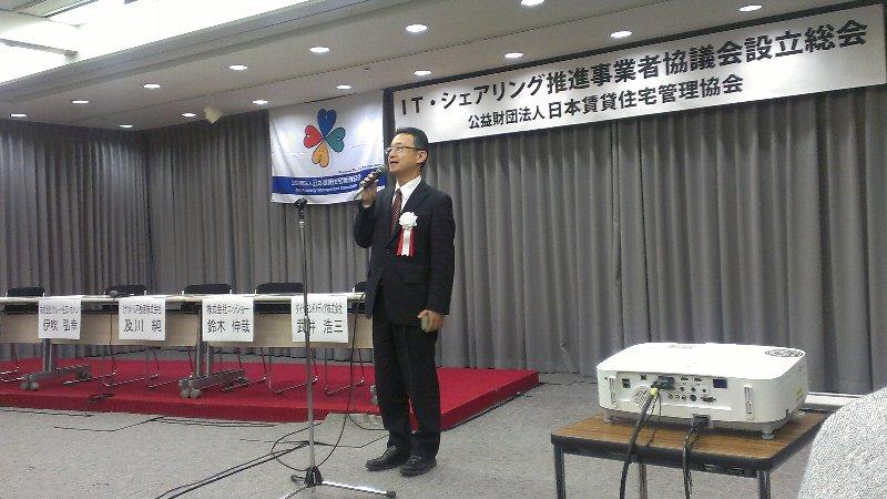 【レポート】IT・シェアリング推進事業者協議会発足! 44社の特別会員も紹介