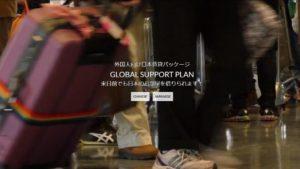 「転貸借×Facebook」が好調なハウスコムの『GLOBAL SUPPORT PLAN』