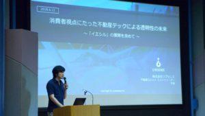 【レポート】リブセンス芳賀一生をクローズアップ!「住宅・不動産テクノロジー(TECH)フォーラム」