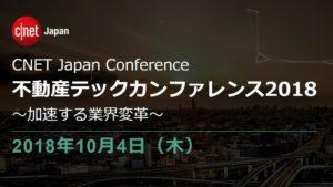 【終了】10月4日(木)不動産テック2018イベント「CNET Japan Conference」