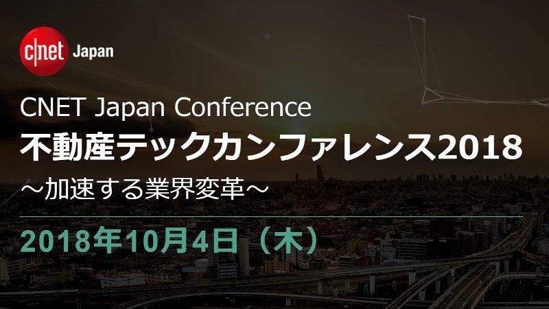 ※告知終了/10月4日(木)不動産テック2018イベント「CNET Japan Conference」