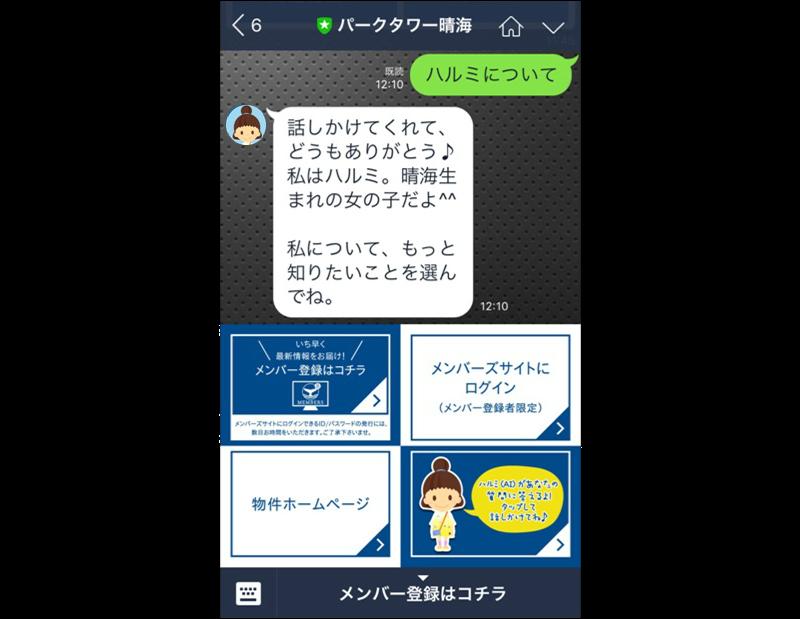 チャットボット会話例1