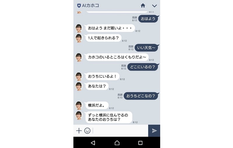 チャットボット会話例3