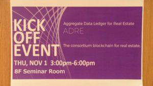 【速報】ADRE不動産情報コンソーシアムが設立キックオフイベントを開催