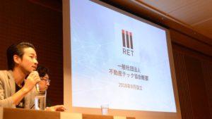 【レポート】三菱地所、野村不動産ホールディングスが不動産テック協会に入会申込