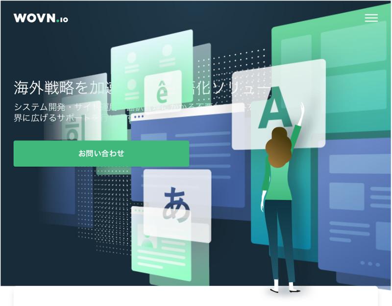 WOVN.io ホームページのキャプチャ