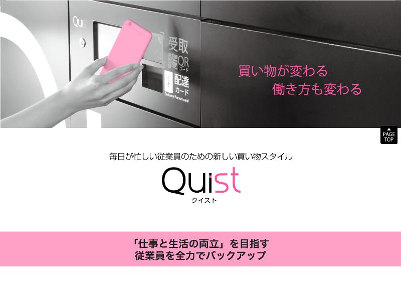 Quistホームページのキャプチャ