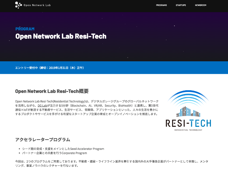 Open Network Lab Resi-Techホームページキャプチャ