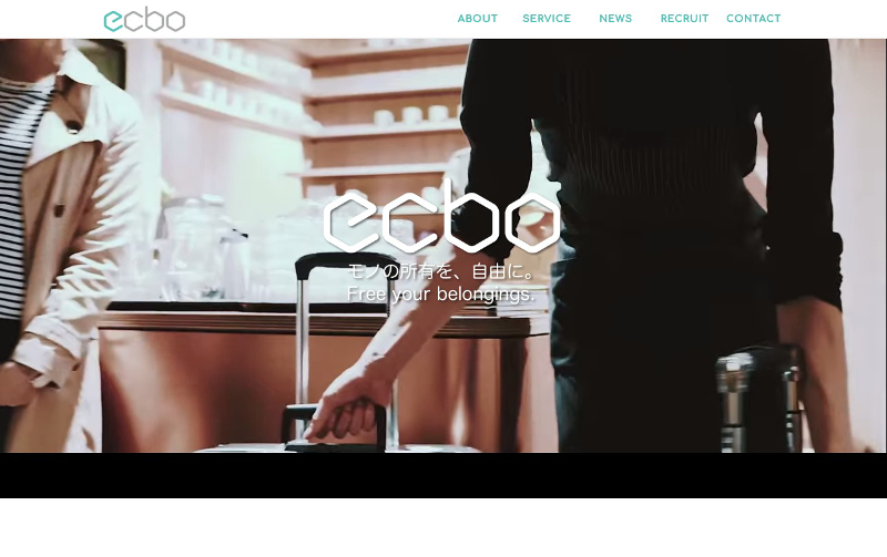 ecboのホームページキャプチャ