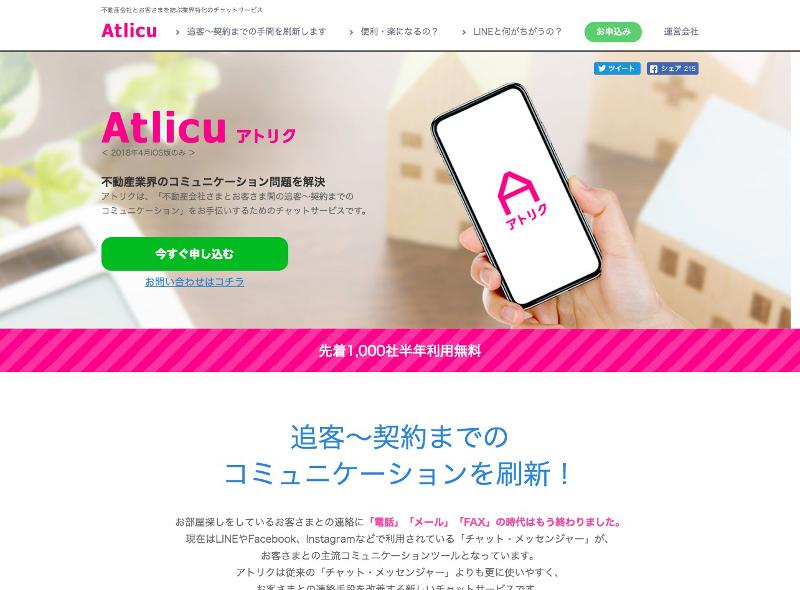 「Atlicu」ホームページのキャプチャ