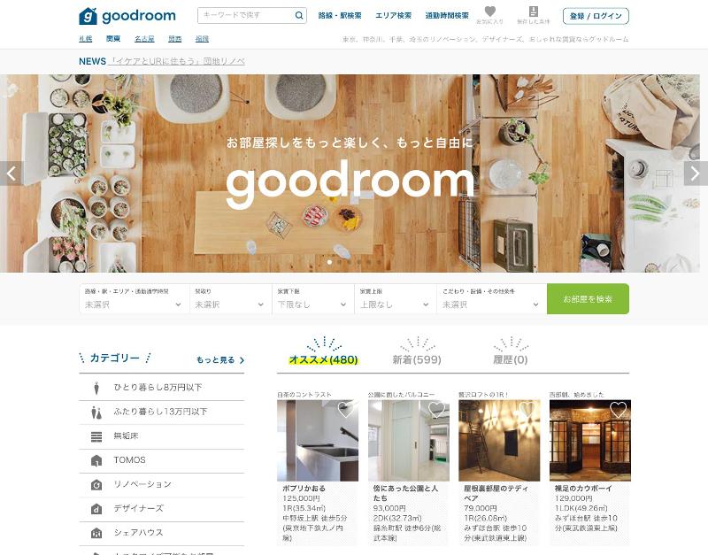 goodroomのホームページのキャプチャ