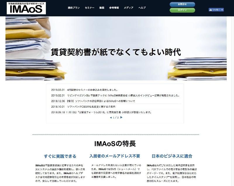 「IMAoS」ホームページのキャプチャ