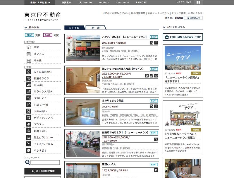 東京R不動産のホームページのキャプチャ