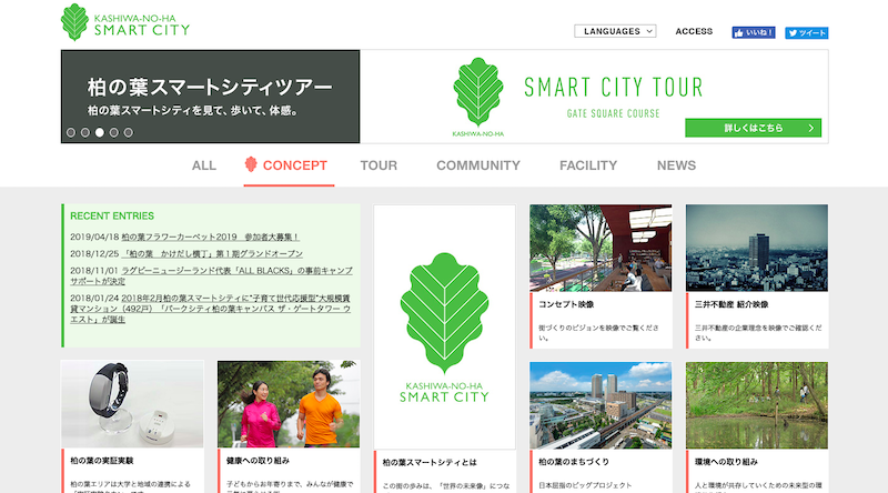 柏の葉スマートシティ サイト