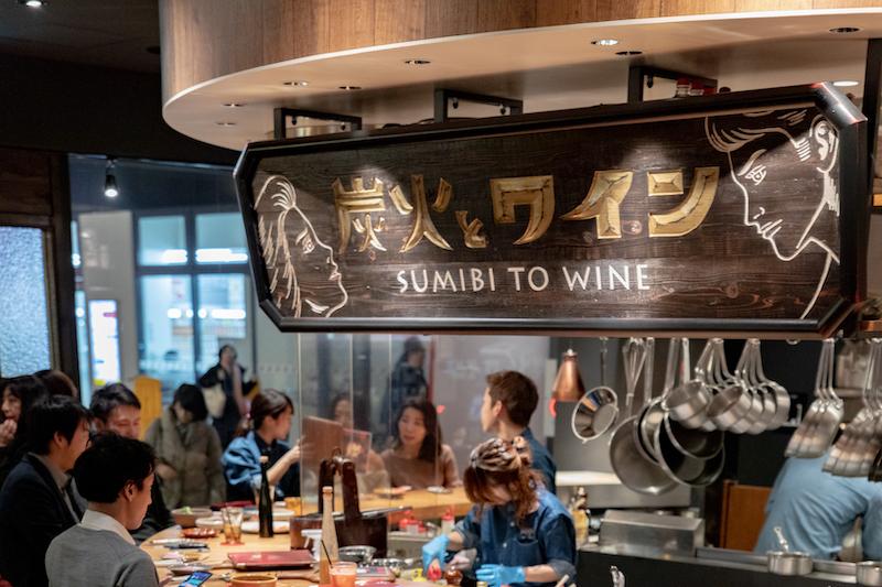 大阪市天王寺駅近くにオープンした「炭火とワイン天王寺店」