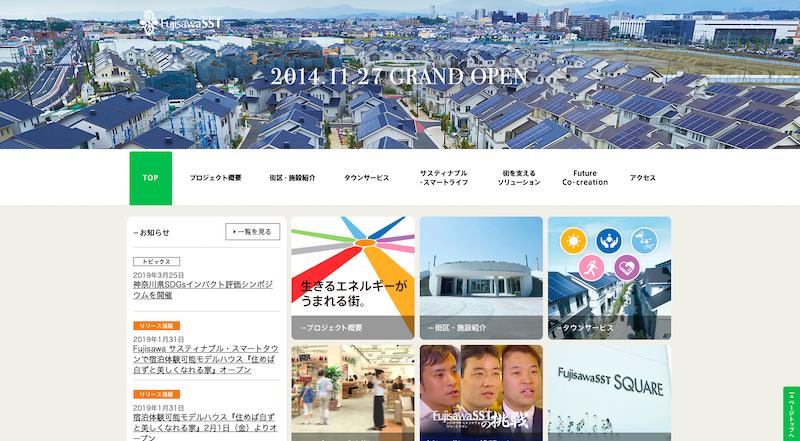 FujisawaSST サイト
