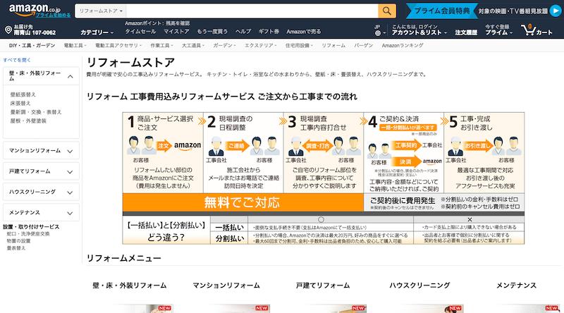 Amazon「リフォームストア」サイト