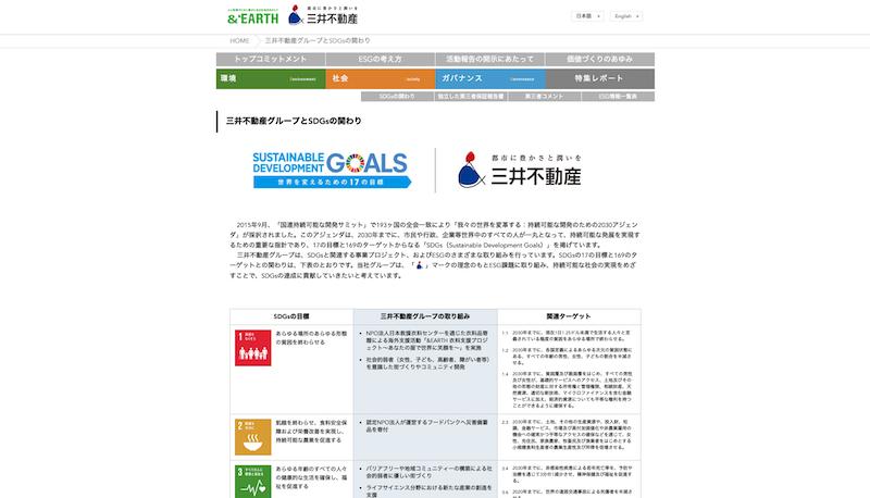 三井不動産グループとSDGsの関わりについてのサイト
