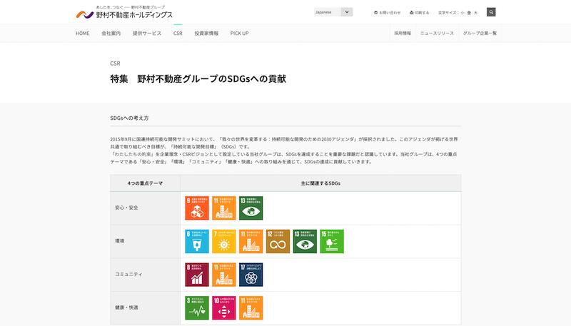 野村不動産グループのSDGsへの貢献についてのサイト