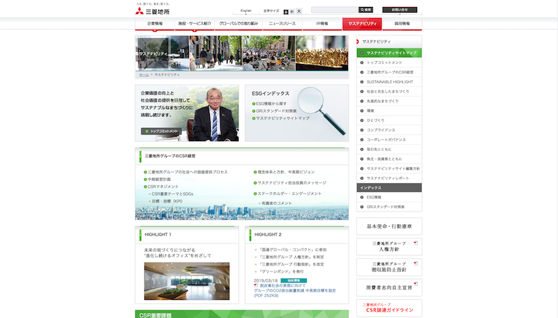 三菱地所グループのサスティナビリティの取り組みについてのサイト