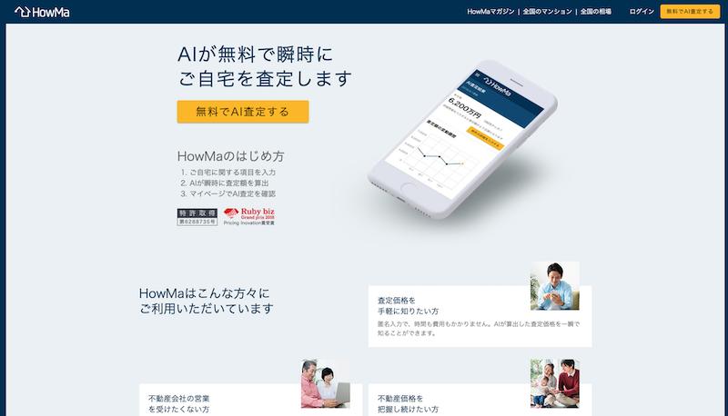 HowMaサイト
