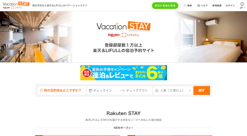Vacation STAYサイト