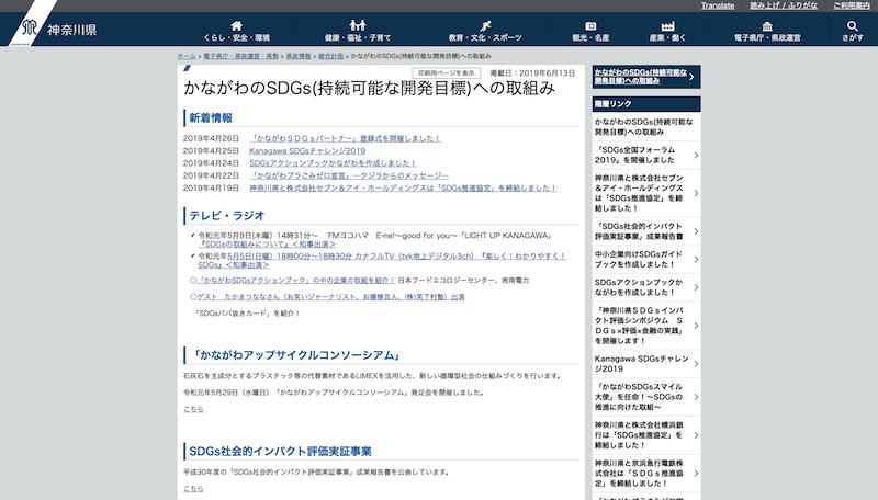 かながわのSDGs(持続可能な開発目標)への取り組みについてのサイト