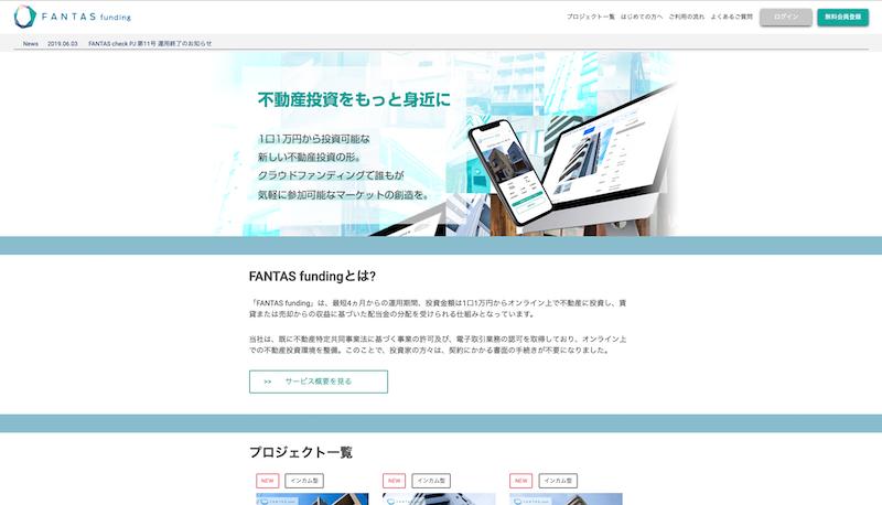 FANTAS fundingサイト