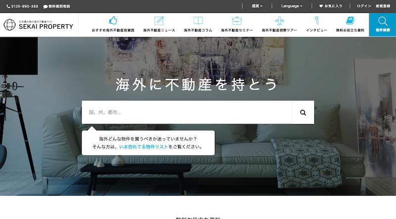 SEKAI PROPERTYサイト