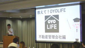 不安を感じる管理会社へ向け、OYO LIFEの勝瀬博則CEOがぶっちゃけトークを披露