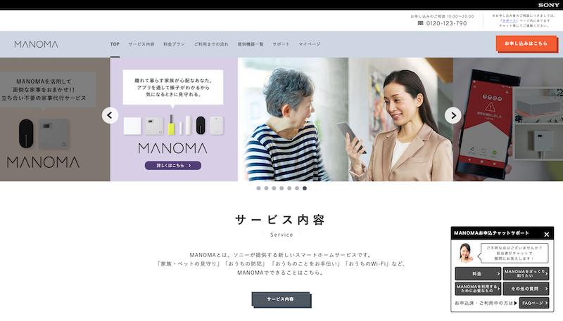 「MANOMA」サイトトップページ