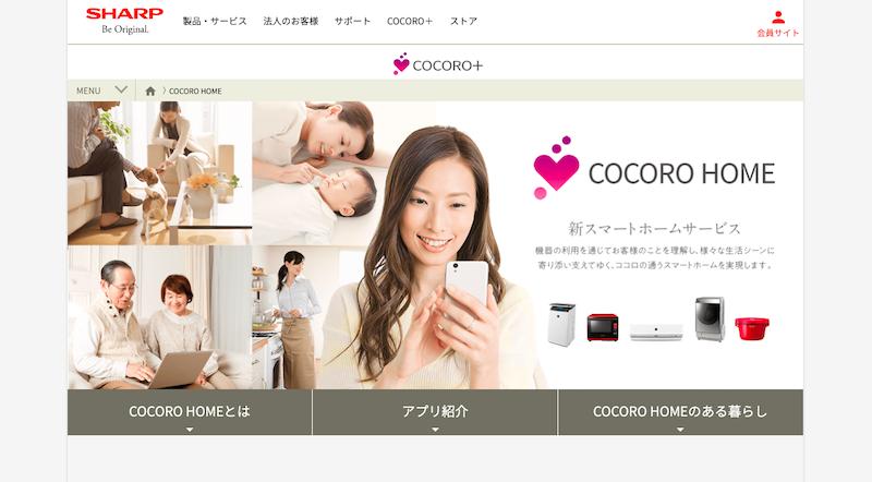 COCORO HOMEサイトのトップページ