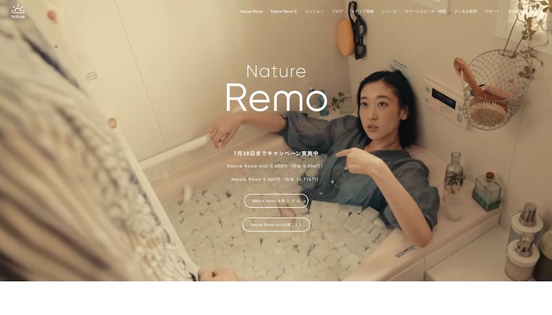 Nature Remoサイトのトップページ