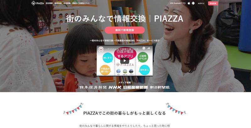 PIAZZAサイトのトップページ