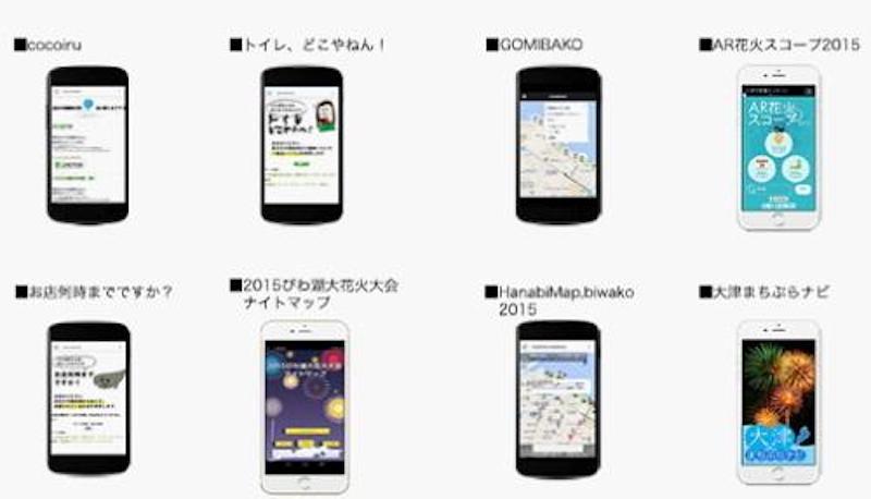 大津市ホームページより公開されたオープンデータを活用して作成されたアプリの例