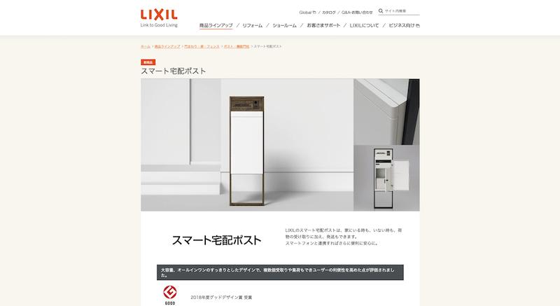 LIXILサイトのトップページ