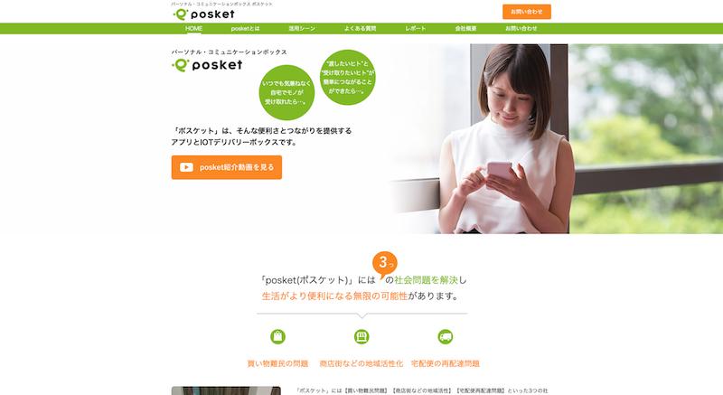 posketサイトのトップページ