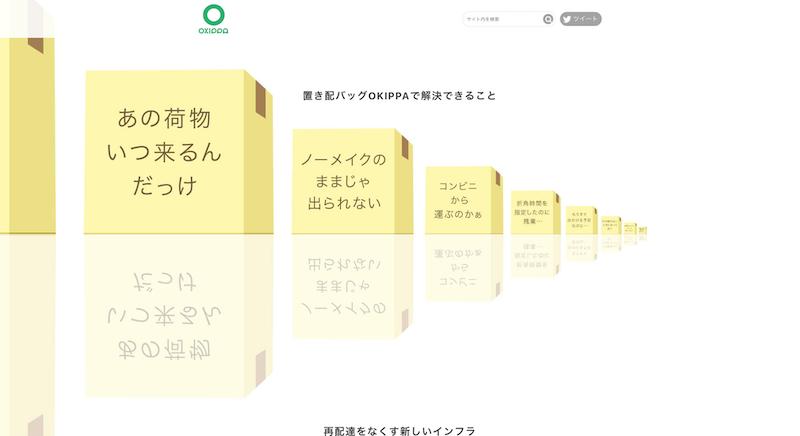 OKIPPAサイトのトップページ