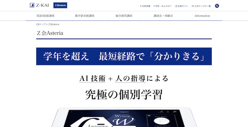 Z会「Z会Asteria」サイト