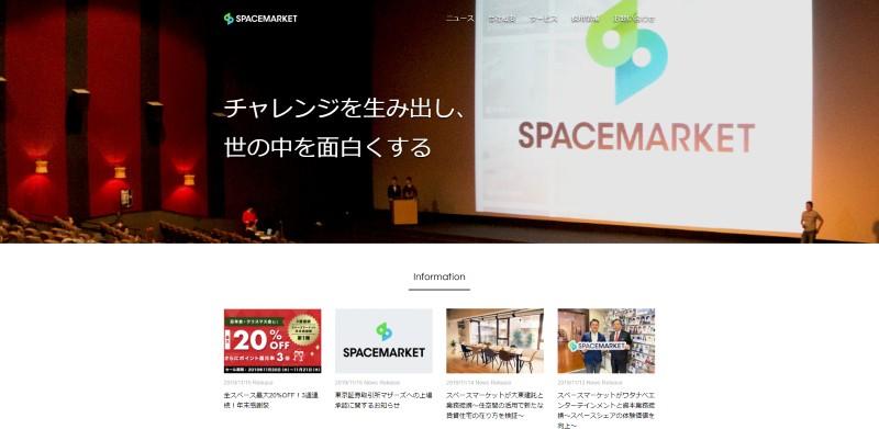 株式会社スペースマーケットサイトトップページ