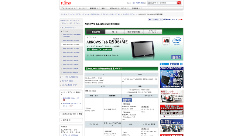 富士通サイトトップページ