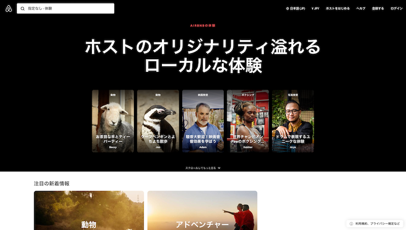 AirbnbサイトよりAirbnb Experience