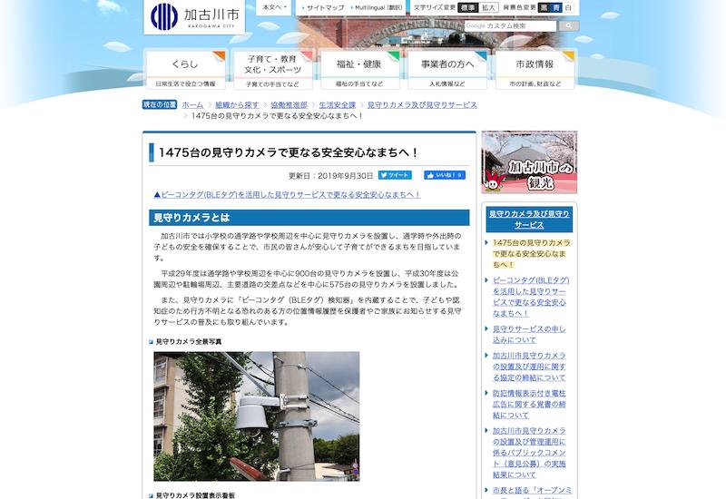 加古川市サイトトップページ