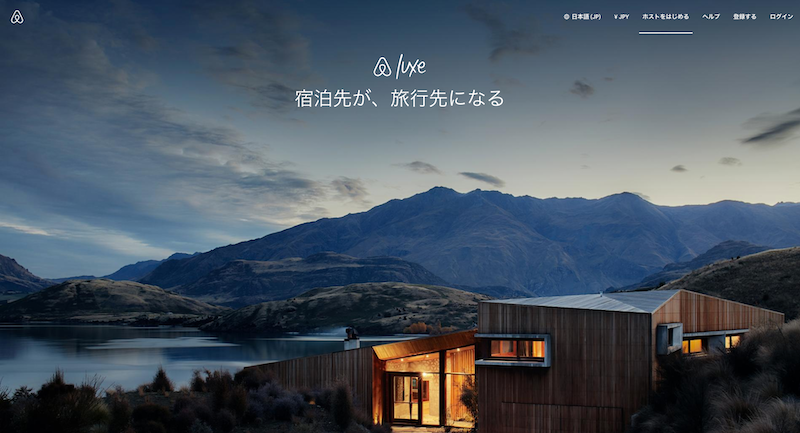AirbnbサイトよりAirbnb Luxe
