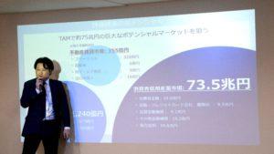 73.5兆円のブルー・オーシャン。不動産テックを足がかりに消費者信用産業へ挑む