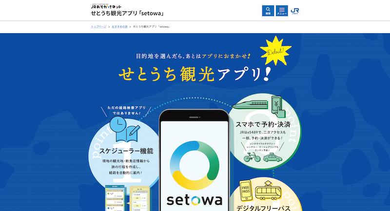 JRおでかけネットより、せとうち観光アプリ「setowa」