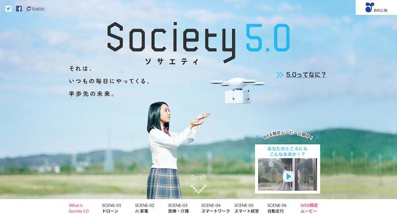 内閣府広報ホームページよりSociety 5.0キャンペーンサイト